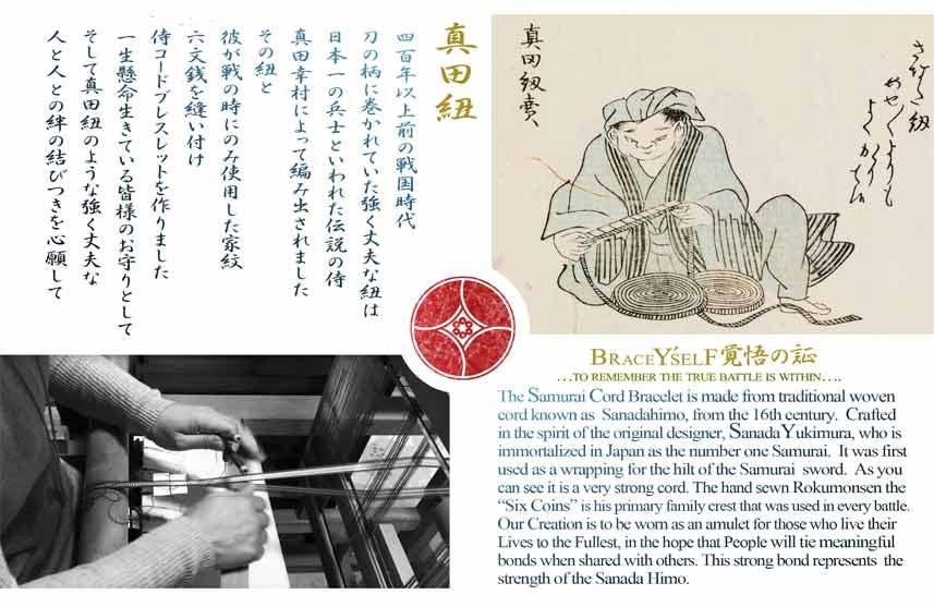 Samurai Cord Dec0Eight